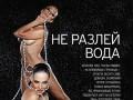 Астаф'єва влаштувала лесбійські ігри на камеру