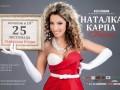 Наталка Карпа - Інша