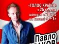 """У кулуарах """"Голосу країни"""" Павло Табаков отримав прізвисько """"український Стінг"""""""