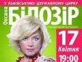 17 квітня у Львові відбудеться Великодній концерт Оксани Білозір