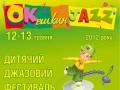 Дитячий джазовий фестиваль