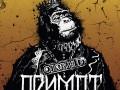 """Гурт O.TORVALD виклав новий альбом """"ПРИМАТ"""" для завантаження!"""