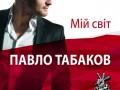 Переможець «Голосу країни» Павло Табаков випустив альбом під лейблом Universal Music
