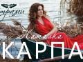 Наталка Карпа презентувала романтичне відео з палаючими шинами