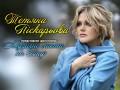 Тетяна Піскарьова відправляє на війну музичні листи