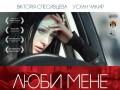 Залишилось два тижні до виходу в прокат української мелодрами «Люби мене»