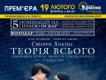 Захоплююча історія Всесвіту скоро на великих екранах України