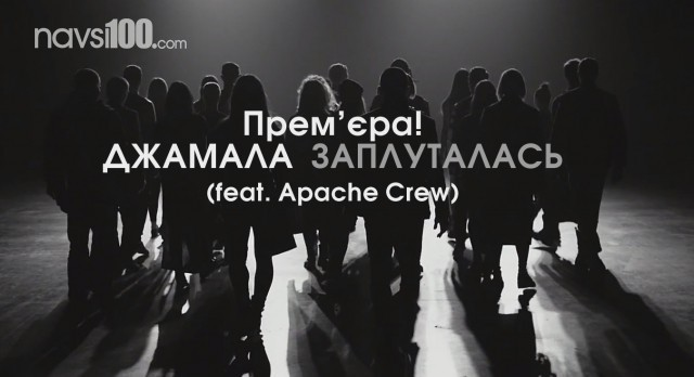 ���쒺��! ������� feat. Apache Crew - �����������
