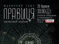 Гурт Правиця презентує альбом «Кривий танець» в день нового Сонячного року
