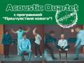 «Передчуття нового» від Acoustic Quartet з концертом у Києві Львові Харкові