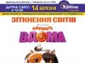 «Нарешті вдома» вже у кінотеатрі «Україна»