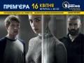 «Ex Machina» — прем'єра трилеру в «Україні»
