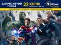 «Месники» у кінотеатрі «Україна»: людство у безпеці!