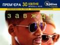 Фокус з Уіллом Смітом в «Україні»