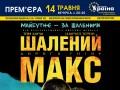В кінотеатрі «Україна» «Божевільний Макс. Дорога люті»