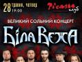 28 травня у Львові - якісний український рок від гурту «Біла Вежа»