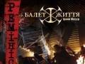 25 травня балет «Життя» презентує перформенс «Ремінісценції.UA»