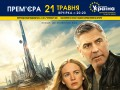Подорож у майбутнє в кінотеатрі «Україна»