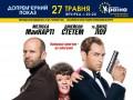 «Шпигунка» в кінотеатрі «Україна»