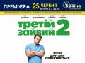 В кінотеатрі «Україна» «Третій зайвий-2»