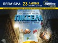 Інопланетні «Пікселі» в «Україні»!