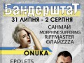 Бандерштат — фестиваль українського опору