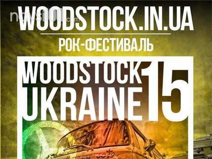 Woodstock ������ 2015