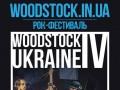 Woodstock Україна 2015