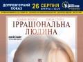 «Ірраціональна людина» в кінотеатрі «Україна»
