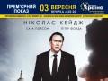 «Втікач» у кінотеатрі «Україна»!