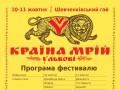 «Країна Мрій» кличе всіх на фестиваль до Львова