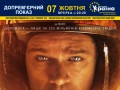 «Марсіянин» у кінотеатрі «Україна»!