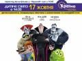 Монстри у кінотеатрі «Україна»