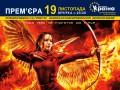 В кінотеатрі «Україна» продовжуються «Голодні ігри»