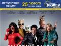 «Зразковий самець 2» в кінотеатрі «Україна»
