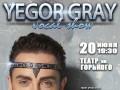 Егор Грей