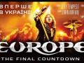 Перший виступ групи EUROPE в Україні!