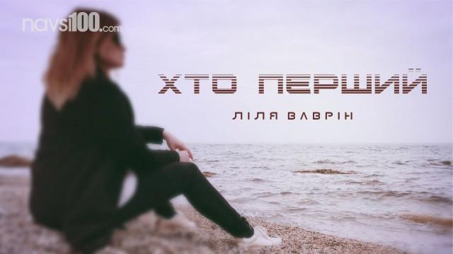 Співачка Ліля Ваврін презентує нову пісню ХТО ПЕРШИЙ.