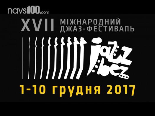 XVII міжнародний джазовий фестиваль «Jazz Bez»