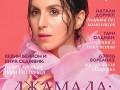 Беременная Джамала снялась в нежном образе для модного глянца