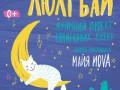 В Киеве представят музыкальный проект авторских колыбельных